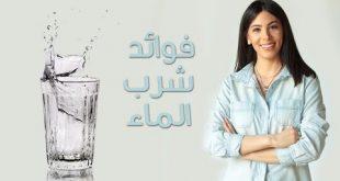 صور فوائد شرب الماء , المنفعة من شرب الماء