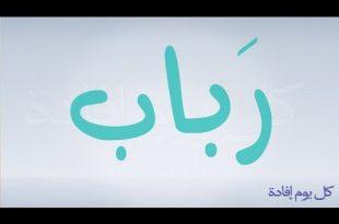 صوره معنى اسم رباب , المعني الحقيقي لاسم رباب