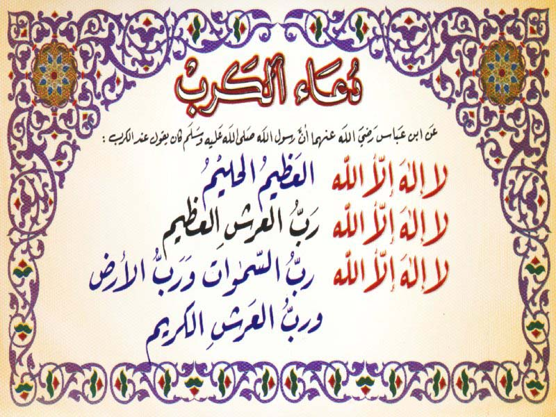 صورة دعاء صلاة الحاجة , الدعاء المطلوب لصلاة الحاجة