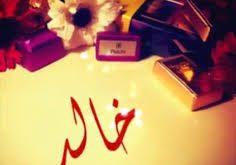 صوره معنى اسم خالد , اجمل معاني لاسم خالد