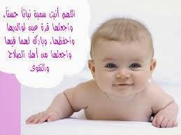 صورة دعاء المولود الجديد , الامنيات للمولود الحديث