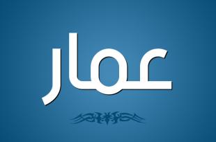 بالصور صور اسم عمار , نشاة الاسم لعمار 1370 6 310x205