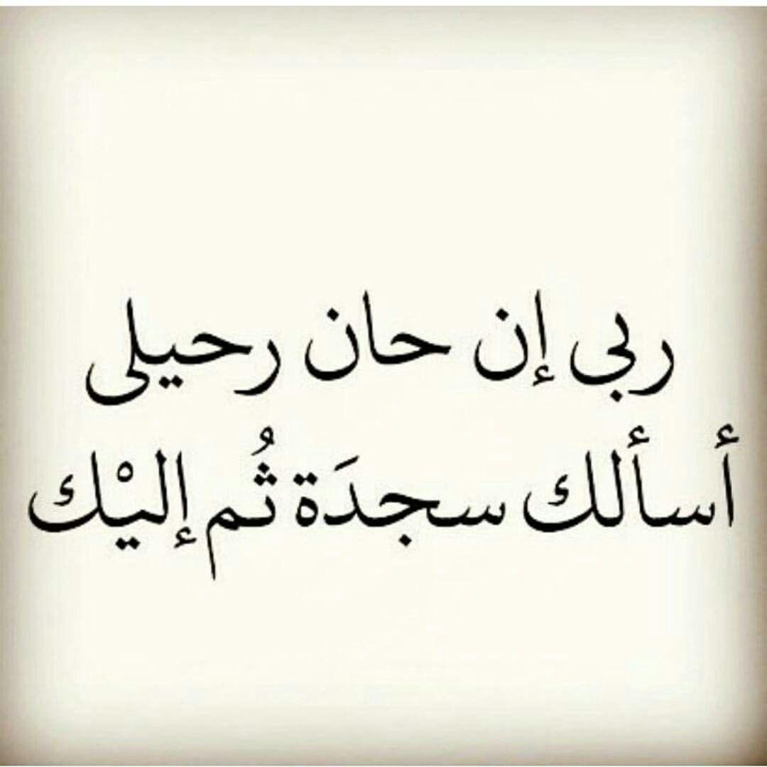 صورة دعاء حسن الخاتمة , الحسن بالختام و دعائه