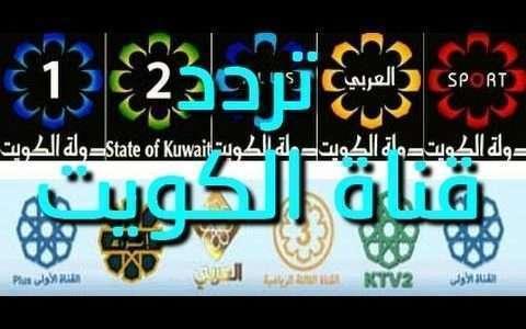 بالصور تردد قناة الكويت , التردد الصحيح للقناة الكويتية 1320 2
