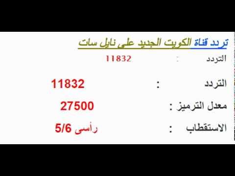 بالصور تردد قناة الكويت , التردد الصحيح للقناة الكويتية 1320