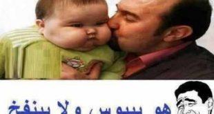 بالصور احلى صور مضحكه , اضحك من قلبك 3031 14 310x165