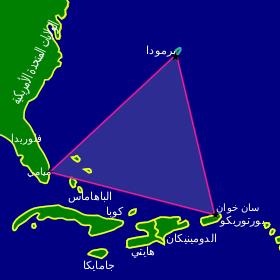صور حقيقة مثلث برمودا , كشف لغز مثلث برمودا