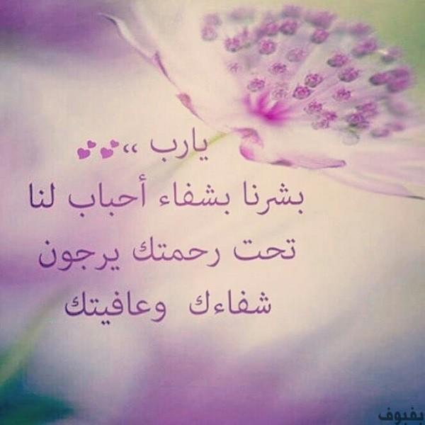 بالصور رسائل الشفاء للحبيب , كلمات وتمنيات للحبيب بالتعافي والشفاء العاجل 14149 5