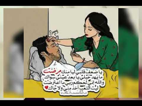 بالصور رسائل الشفاء للحبيب , كلمات وتمنيات للحبيب بالتعافي والشفاء العاجل 14149 9