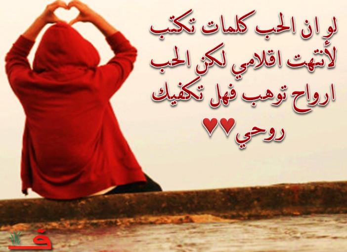 بالصور رسائل حب رومانسية للحبيبة , كلمات رائعة لاغلى الناس 14161 2