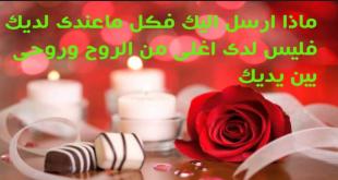بالصور رسائل حب رومانسية للحبيبة , كلمات رائعة لاغلى الناس 14161 3 310x165