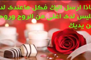 صور رسائل حب رومانسية للحبيبة , كلمات رائعة لاغلى الناس