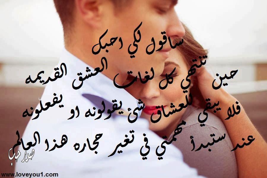 بالصور رسائل حب رومانسية للحبيبة , كلمات رائعة لاغلى الناس 14161 8