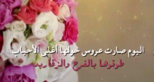 بالصور كلمات تهنئة للعروس , مبارك يا عروسة 14188 9 310x165