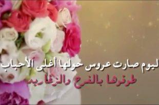 صور كلمات تهنئة للعروس , مبارك يا عروسة