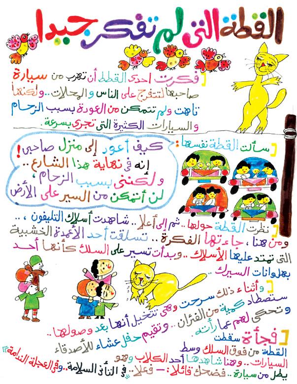 صورة حكايات اطفال صغار , احلى قصة لحبيبى طفلى الصغير