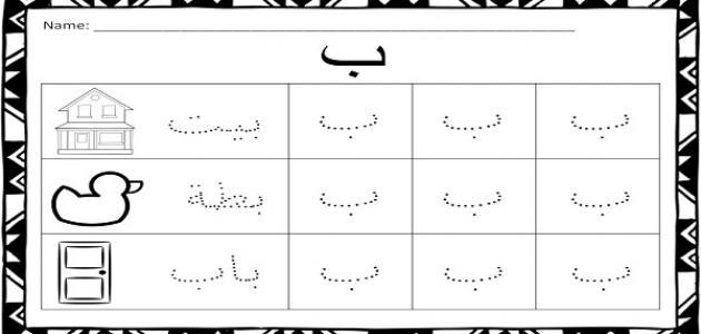 صور طريقة تعليم الاطفال الحروف , اسهل طريقة لتعليم الطفل