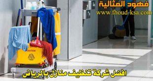 صورة تنظيف منازل بالرياض , اهم شركات التنظيف