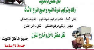 صور نقل اثاث الكويت , افضل شركات نقل الاثاث