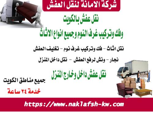 صورة نقل اثاث الكويت , افضل شركات نقل الاثاث
