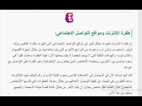 الإزاحة مخدر فدان فقرة عن الانترنت بالعربية Sjvbca Org