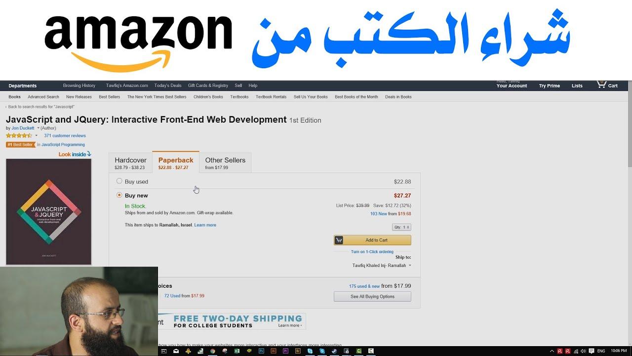 صورة شراء كتب من امازون , اسهل طريقة لشراء الكتب
