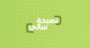 صورة رجيم الرضاعه سالي فؤاد , لن تسمنى مع هذا الرجيم