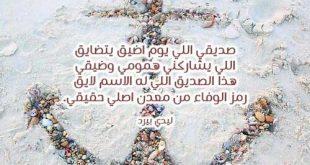 صورة قصيدة مدح لصديق , الى الصديق العزيز