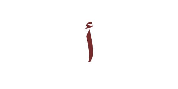 صورة صور لحرف الالف , اهم الحروف الابجدية