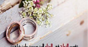 بالصور حلم الزواج للاعزب , حلمت انى اتزوج 14282 1.png 310x165