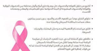 صور كيفية الوقاية من سرطان الثدي , اهم شئ الكشف المبكر