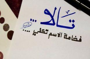 صورة اسماء مركبة للبنات , اجمل اسماء البنات
