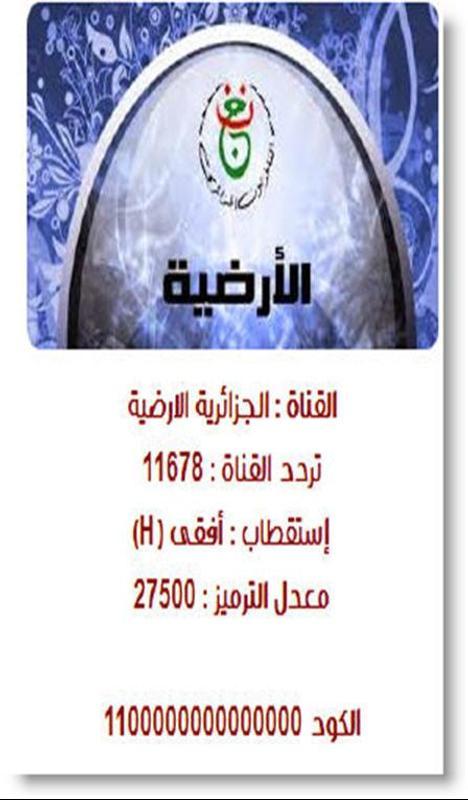صورة تردد قناة الجزائر الرياضية , من افضل القنوات الرياضية 14287 3