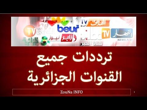 صورة تردد قناة الجزائر الرياضية , من افضل القنوات الرياضية 14287 7