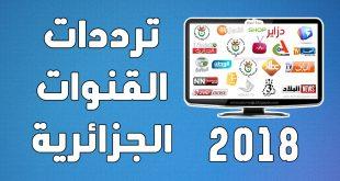 صور تردد قناة الجزائر الرياضية , من افضل القنوات الرياضية