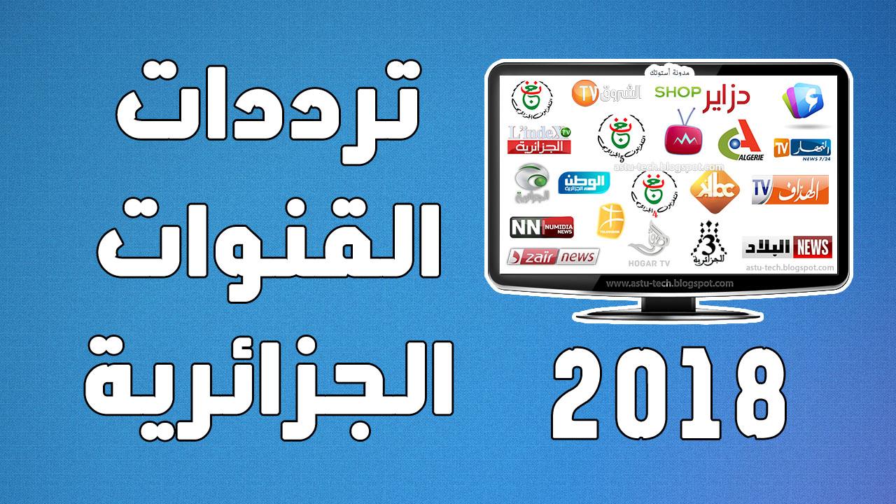 صورة تردد قناة الجزائر الرياضية , من افضل القنوات الرياضية 14287
