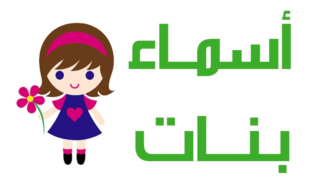 صورة اسماء جديده بنات , اجدد اسماء البنات 14327 1
