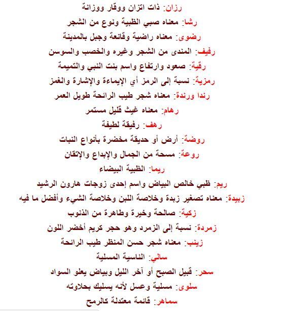 صورة اسماء جديده بنات , اجدد اسماء البنات 14327 2
