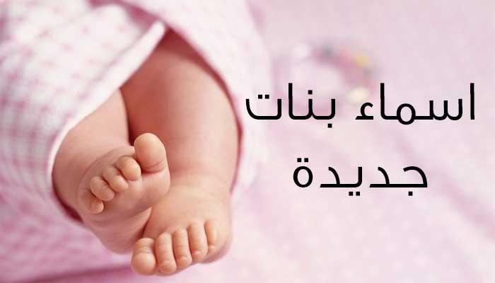 صورة اسماء جديده بنات , اجدد اسماء البنات 14327 4