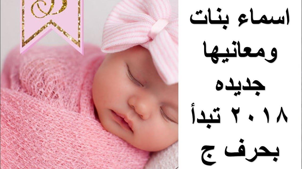 صورة اسماء جديده بنات , اجدد اسماء البنات 14327 5