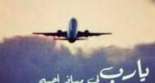 بالصور سافر وترجع ياحبيبي على خير , عبارات عن سفر الحبيب وعودته بالسلامة 14336 11 310x165