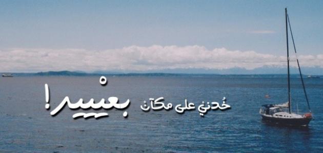 بالصور سافر وترجع ياحبيبي على خير , عبارات عن سفر الحبيب وعودته بالسلامة 14336 2
