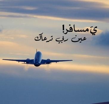 بالصور سافر وترجع ياحبيبي على خير , عبارات عن سفر الحبيب وعودته بالسلامة 14336 3