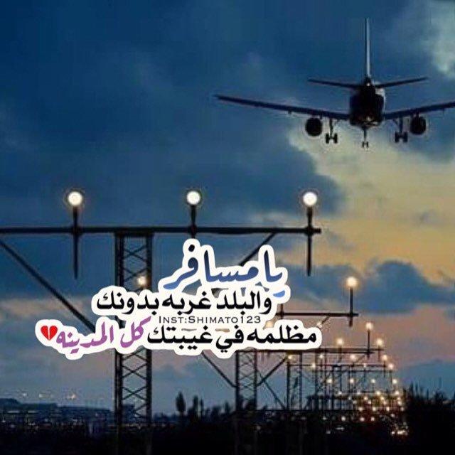 بالصور سافر وترجع ياحبيبي على خير , عبارات عن سفر الحبيب وعودته بالسلامة 14336 4