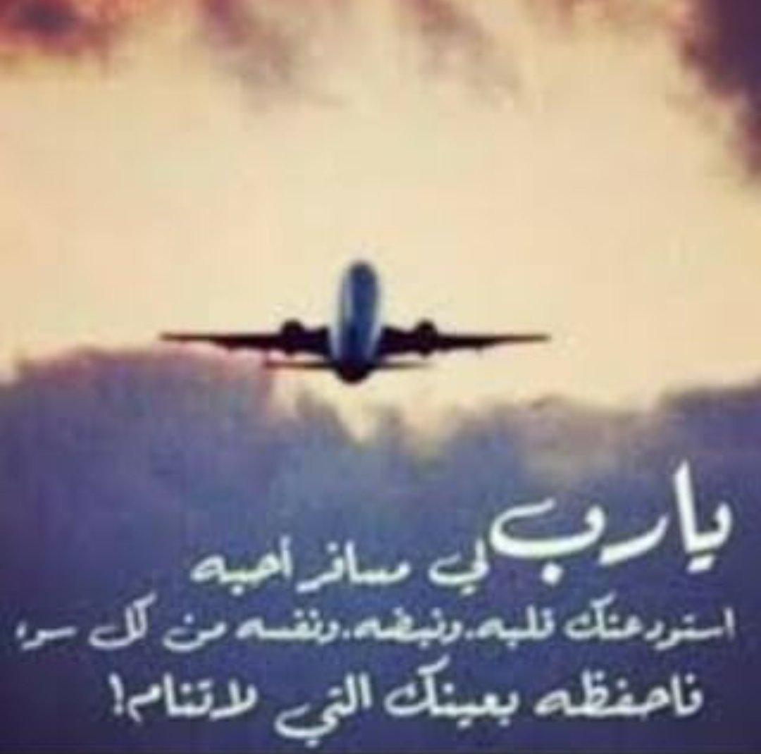 بالصور سافر وترجع ياحبيبي على خير , عبارات عن سفر الحبيب وعودته بالسلامة 14336