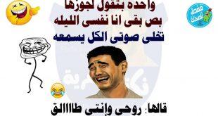 صورة نكت مصرية جامدة , نكت مضحكة جدا جدا