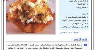 صورة انواع الحلويات الشرقية بالصور , اهم ما يميز الوطن العربى