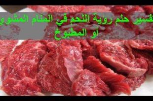 صورة تفسير حلم اكل اللحم المشوي , حلمت انى اكل اللحم