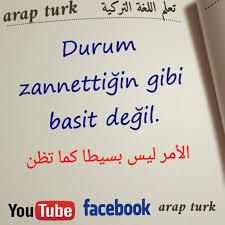 صورة تعليم اللغة التركية , اجادة التركي بطلاقة