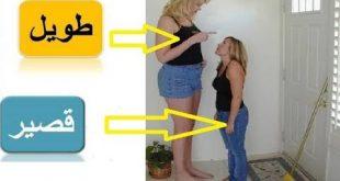 صور كيف اصير طويل , اسهل طريقة للزيادة فى الطول